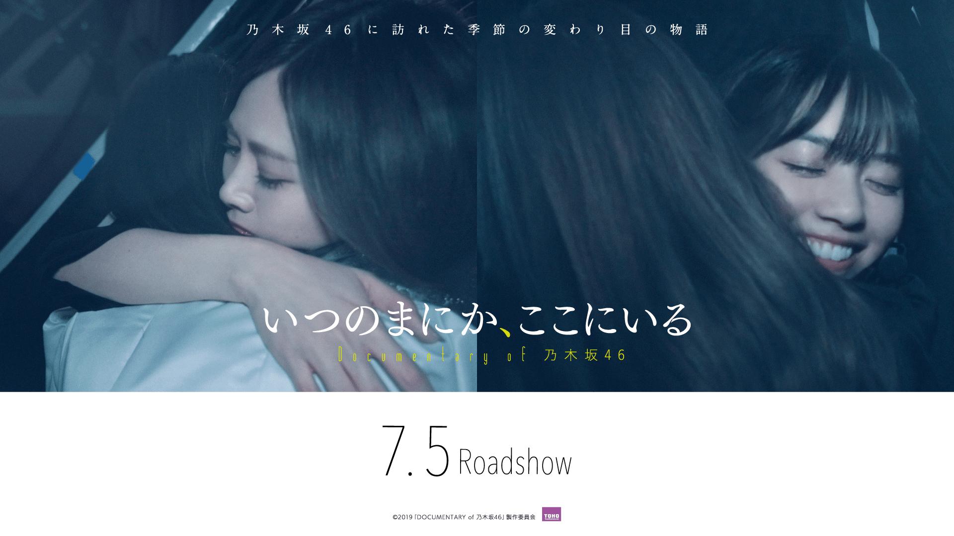 映画 いつのまにか ここにいる Documentary Of 乃木坂46 公式サイト